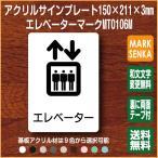 エレベーターマーク (150×211mm)MT0106M エレベーター プレート ピクトサイン サインプレート 看板 表示板 室名札 標識 表札 ピクト