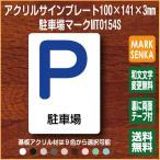 ドアプレート サインプレート 駐車場 100×141mm ピクトマークプレート 106LSMT1154S 室名表示板 文字入り