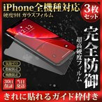 iPhone 保護フィルム ガラスフィルム iPhone 13 12 SE iPhone11 pro iPhone8 XR XS MAX SE2 7Plus 6sPlus セール 2021年最新版 3枚入り