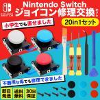 ニンテンドー スイッチ Nintendo Switch 修理 キット 20点セット ジョイコン スティック 修理交換用 パーツ コントローラー 任天堂