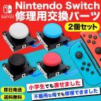 ニンテンドースイッチ Nintendo Switch 修理 ジョイコン スティック 修理交換用 パーツ 2個セット コントローラー 任天堂 スイッチ