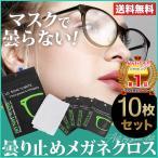 メガネ 曇り止め メガネ 拭き クリーナー 10枚セット 曇らない 眼鏡 くもり止め マスク  クロス 眼鏡 くもりどめ シート