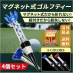 ゴルフ ティー ロング ショート マグネット 紐付き 分離 4個入り 紛失防止 ウッド ドライバー