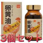 健康フーズ 卵黄油 (大) 250粒 3個セット
