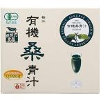 【有機桑青汁(3g×90包)】 島根県産有機桑の葉を顆粒状に仕上げたスティックタイプの抹茶味青汁