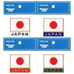 日の丸 ワッペン日本国旗 ゴールド2S+JAPAN