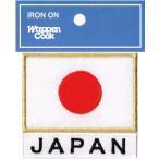 ショッピングJapan 日本国旗ワッペン 日の丸 Sゴールド+JAPAN(白)