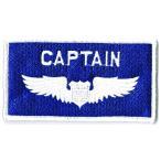 アメリカ空軍 ミリタリーワッペン USAF CAPTAN