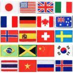 ショッピングワッペン 国旗ワッペン 世界国旗 ミニワッペン SS
