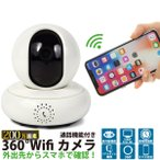 防犯カメラ ワイヤレス 人感センサー 屋内 小型 SDカード録画 スマホ Wifi 長時間録画 360° 高画質 無線 簡単