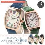 メンズ レディース ペア ウオッチ ファッション 一般防水 腕時計 時計 カラー 本革ベルト ブラック グリーン ブルー