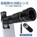 スマホ用望遠レンズ スマホカメラレンズ スマホ 望遠 18倍 36倍 高画質  iPhone アンドロイド