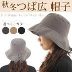 レディース つば広 帽子 ハット 秋 冬 紫外線 UVカット 日よけ 折りたたみ 大きいサイズ