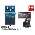 BOSS Blues Driver BD-2 + VOX AC Clip Tune セット