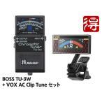 BOSS 技 WAZA CRAFT Chromatic Tuner TU-3W + VOX AC Clip Tune セット