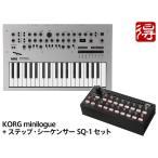 KORG minilogue + ステップ・シーケンサー SQ-1 セット シンセサイザー