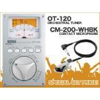 【即納可能】KORG OT-120 + CM-200-WHBK セット(新品)【送料無料】