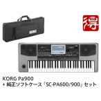 KORG Pa900 + 純正ソフトケース「SC-PA600/900」セット