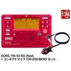 KORG TM-50 RD (Red) [TM-50-RD] + CM-200-BKRD セット