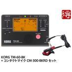 KORG TM-60 ブラック TM-60-BK + CM-300-BKRD セット チューナー/メトロノーム <ゆうパケット利用>