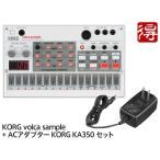 KORG volca sample + KORG KA350セット(新品)【送料無料】