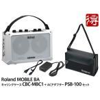 Roland MOBILE BA + 純正キャリングケース CB-MBC1 + 純正ACアダプター PSB-100 セット