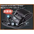 Roland R-44 [R-44E] + 純正キャリングケース「CB-R44」セット