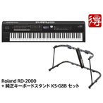Roland RD-2000 + 純正キーボードスタンド KS-G8B セット