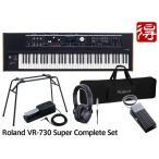【即納可能】Roland V-Combo VR-730 Super Complete Set(新品)【送料無料】