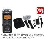 ◇生産完了特価◇TASCAM DR-05 (DR-05VER2-J) 日本語メニュー表示/英語パネル表示モデル + アクセサリーパッケージ「AK-DR11G MKII」セット