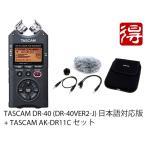 TASCAM DR-40VER2-J 日本語対応版 + アクセサリーパッケージ「AK-DR11C」セット(新品)【送料無料】