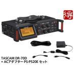 即納可能/キャッシュバックキャンペーン対象商品/TASCAM DR-70D + ACアダプター PS-P520E セット リニアPCMレコーダー