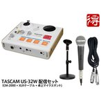 TASCAM MiNiSTUDIO PERSONAL US-32W 配信セット オーディオインターフェース