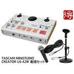 TASCAM MiNiSTUDIO CREATOR US-42W 配信セット インターフェース