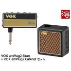VOX amPlug2 Blues + amPlug2 Cabinet セット [AP2-BL/AP2-CAB]