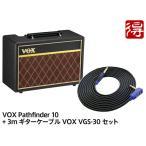 VOX Pathfinder 10 [PF10] + 3m �����������֥� VOX VGS-30 ���åȡ������������