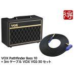 VOX Pathfinder Bass 10 [PFB-10] + 3m �����֥� VOX VGS-30 ���åȡ��١��������