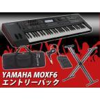 YAMAHA MOXF6 エントリーパック(新品)【送料無料】