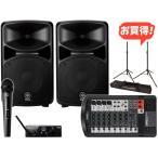 YAMAHA STAGEPAS 600i + AKG WMS40 PRO MINI VOCAL SET + スピーカースタンド「ULTIMATE JS-TS50-2」セット