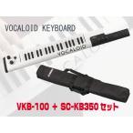 【即納可能】YAMAHA VOCALOID KEYBOARD VKB-100 + 専用ソフトケース SC-KB350セット ボーカロイドキーボード【送料無料】