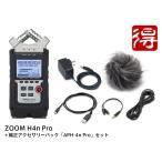 ZOOM H4n Pro + 純正アクセサリーパック「APH-4n Pro」セット