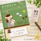 母子手帳カバーケース【簡易入力タイプ】透明ビニールカバー付き(L)ママ&ベビー(グリーン)