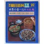 週刊朝日百科世界の食べもの92(日本編)