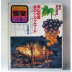 (季刊)饗宴 第4号秋1981