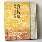 食書・グルメ本のマロンメロンで買える「食い放題」の画像です。価格は2,241円になります。