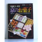 伝統にいきる京のお菓子