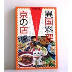 異国料理京の店