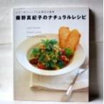 藤野真紀子のナチュラルレシピ