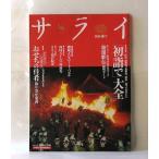 サライ2004/1月8日号