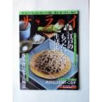サライ2009/8月20日・9月3日合併号